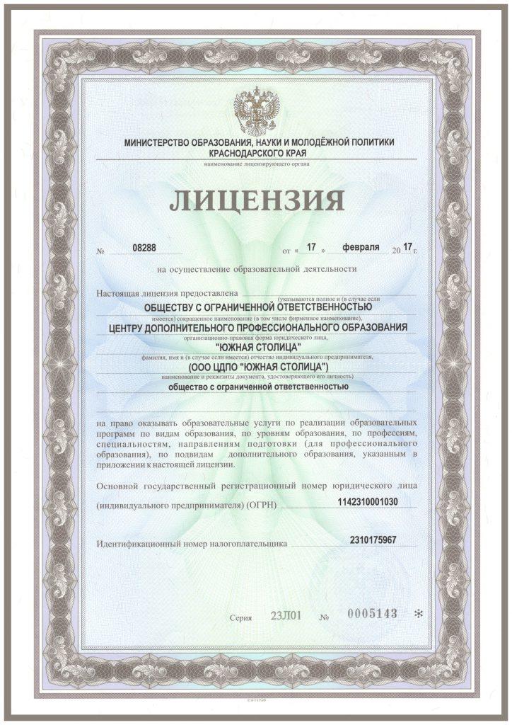 Лицензия ЮС-1