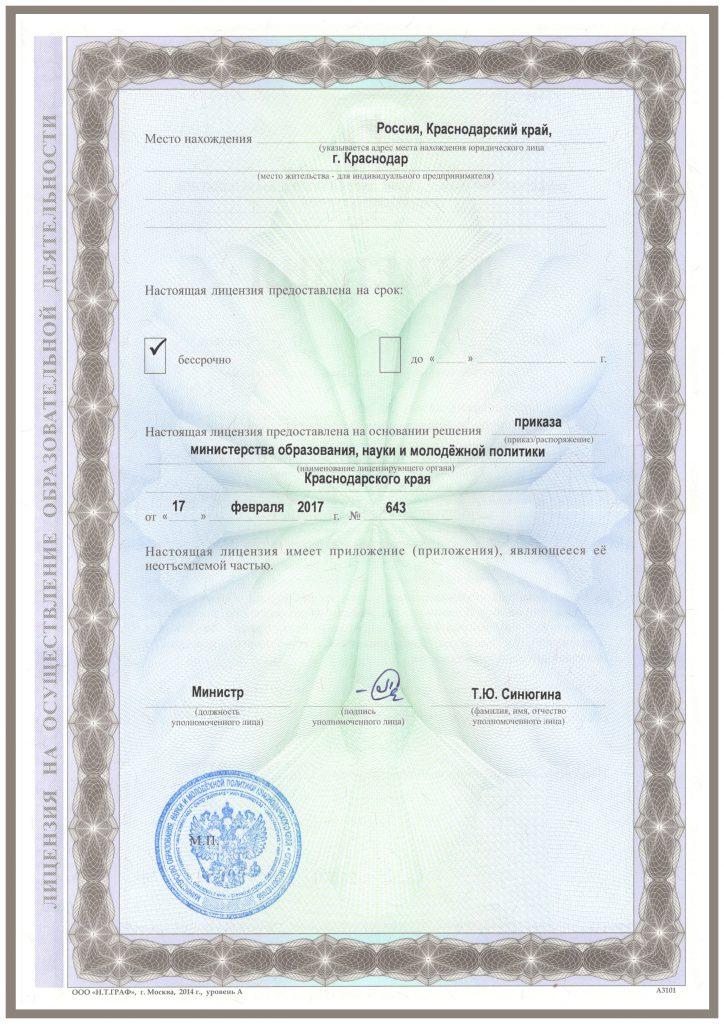 Лицензия ЮС-2
