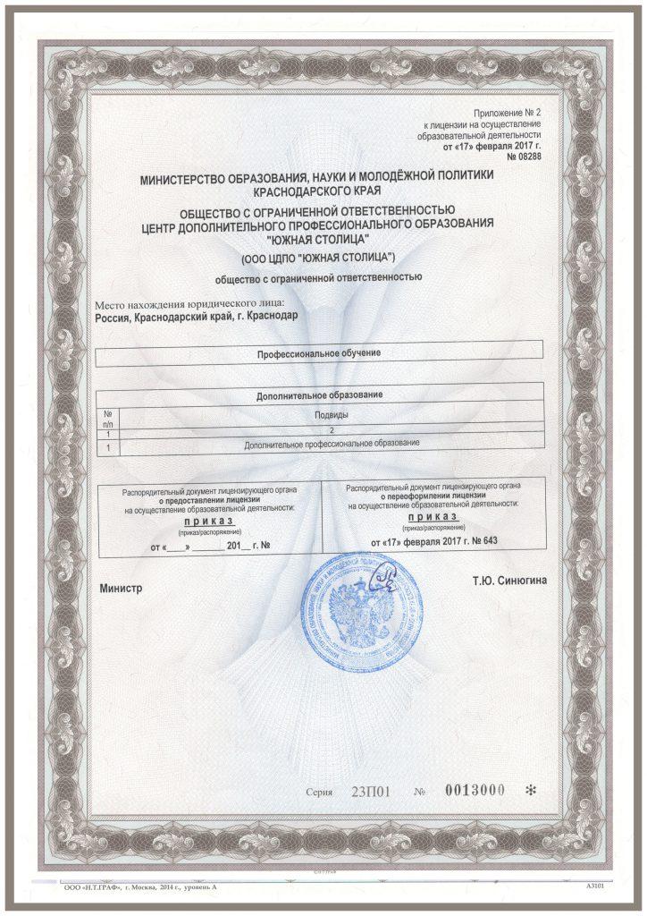 Лицензия ЮС-3