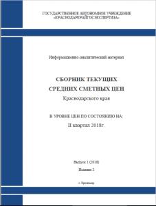 сборник ТССЦ-КК-2018-2