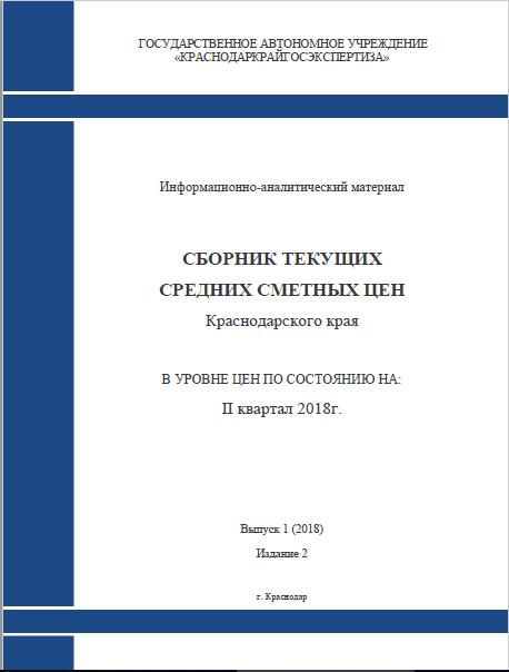 Текущие цены для ТЕР Краснодарского края 2018-2