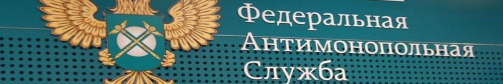 ФАС о внесении поправки в Закон о контрактной системе 44-ФЗ