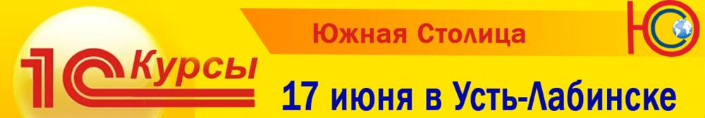 Курсы 1С в Усть-Лабинске