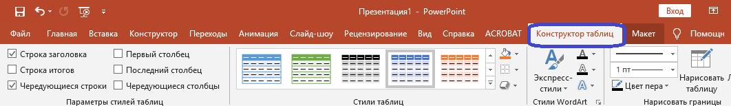 Конструктор таблиц в PowerPoint