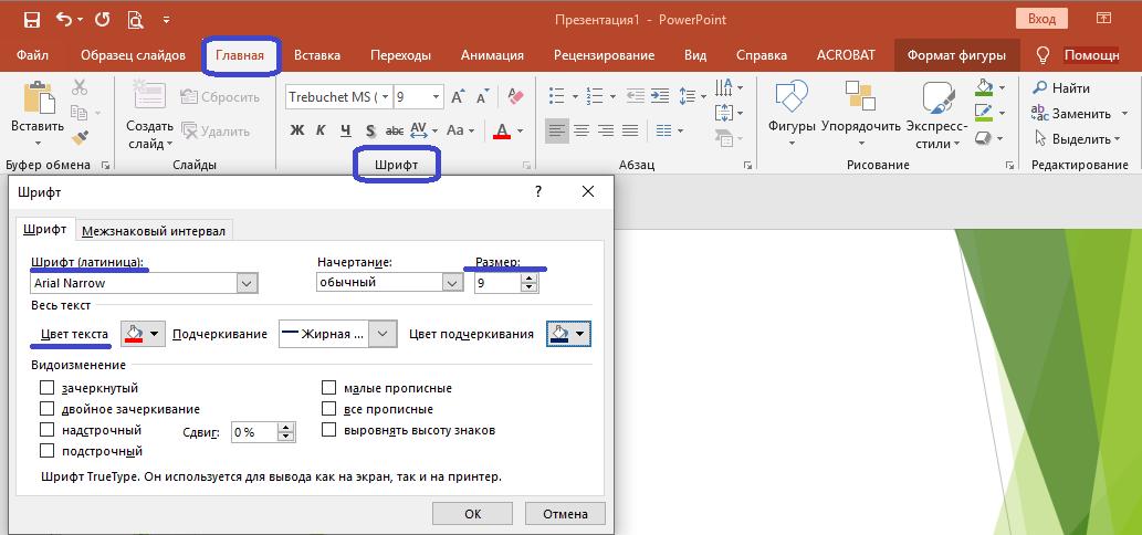 Настройка шрифта в PowerPoint