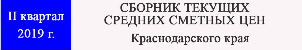 Текущие сметные цены для Краснодарского края на 2 квартал 2019 года