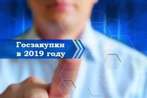 Как найти контракты поставщика на zakupki.gov.ru?