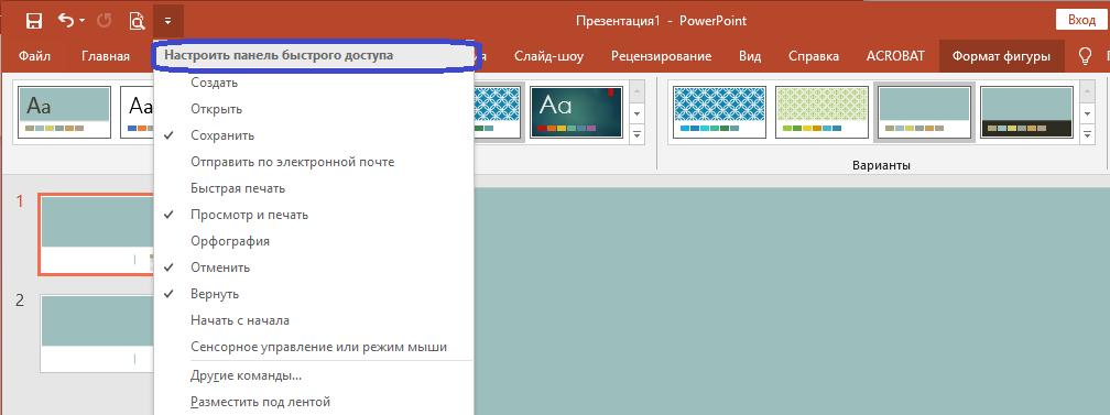 Настройка панели быстрого доступа в PowerPoint