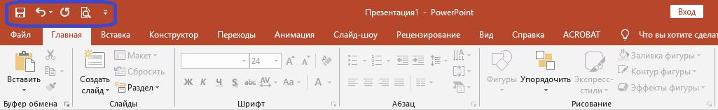 Панель быстрого доступа PowerPoint