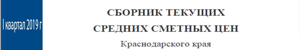 Текущие сметные цены для Краснодарского края на 1 квартал 2019 года