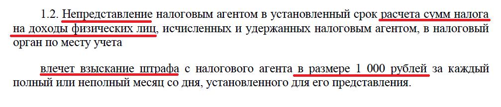 6-НДФЛ штрафы