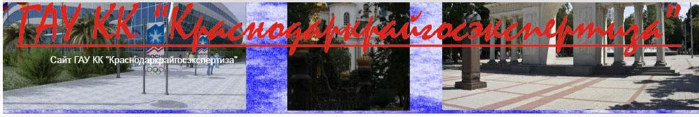 Новый порядок проведения стройэкспертизы в Краснодаре
