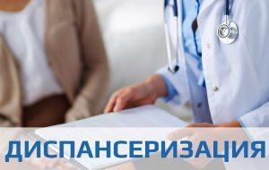 Государством предусмотрено право работников на ежегодные бесплатные медосмотры и диспансеризацию