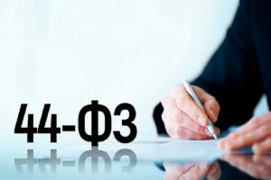 Обзор изменений и дополнений 44-ФЗ, вступающих в силу с 01.10.2019 года
