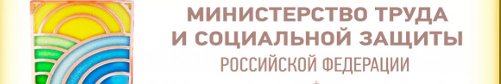 Меры по предупреждению коррупции в организации, рекомендованные Минтрудом России