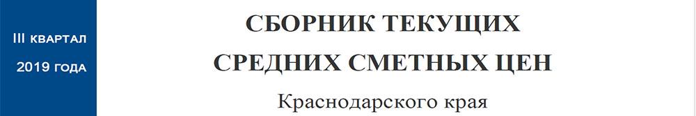 Текущие сметные цены для Краснодарского края на 3 квартал 2019 года