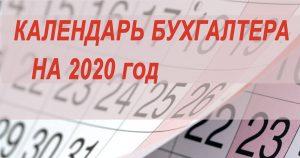 КАЛЕНДАРЬ БУХГАЛТЕРА НА 2020 ГОД