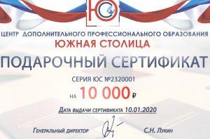 Подарочный сертификат на обучение в 2020 году