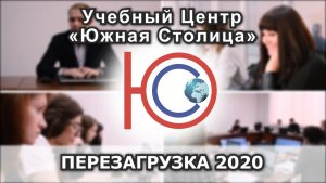 19 Перезагрузка 2020