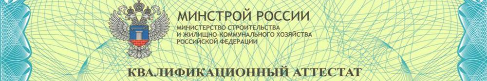 Квалификационные аттестаты экспертов проектной документации до 01.01.2021 в бумажном виде выдаваться не будут