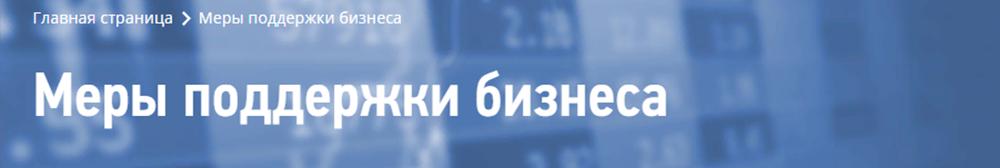 Информация Федеральной налоговой службы России от 31.03.2020 «На сайте Федеральной налоговой службы России создан раздел с мерами поддержки бизнеса, пострадавшего от коронавируса»