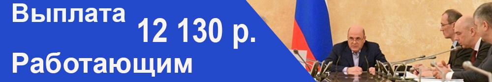Выплаты на работников СМП в размере 12130 рублей
