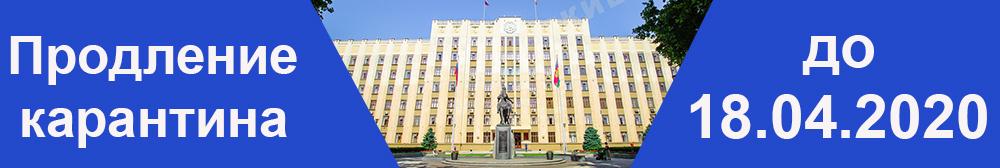 Карантин в Краснодарском крае продлен до 18 апреля 2020