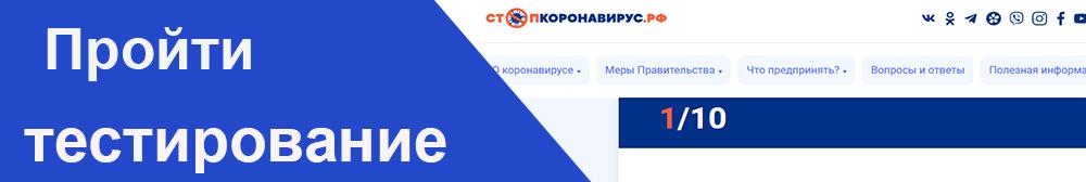 Роспотребнадзор и сайт стопкоронавирус.рф предлагают пройти тест и оценить, насколько вы осведомлены о новой коронавирусной инфекции и мерах ее профилактики!