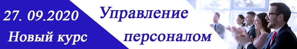Новый курс по управлению персоналом в Краснодаре