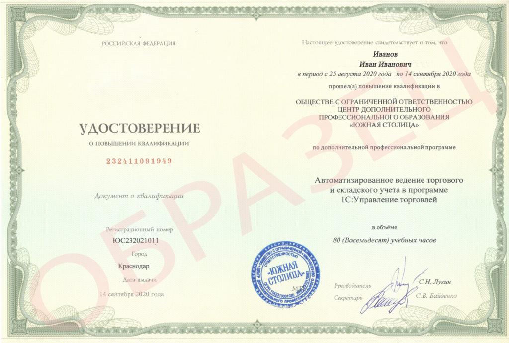 Удостоверение 1С:Управление торговлей