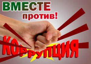 Нормативные правовые и иные акты в сфере противодействия коррупции